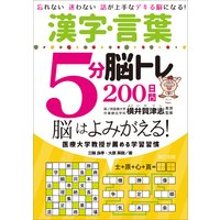 漢字・言葉5分脳トレ200日間