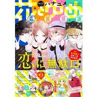 【電子版】花とゆめ 14・15号(2020年)