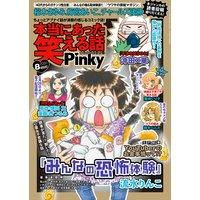 本当にあった笑える話Pinky 2020年8月号