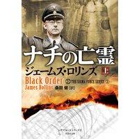 シグマフォースシリーズ2 ナチの亡霊