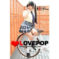 LOVEPOP デラックス 青井いちご 001