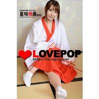 LOVEPOP デラックス 星咲伶美 002