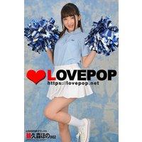 LOVEPOP デラックス 鵜久森ほの 002