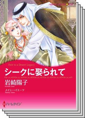 恋はシークと テーマセット vol.25
