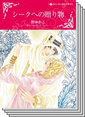 恋はシークと テーマセット vol.26