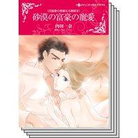 恋はシークと テーマセット vol.27