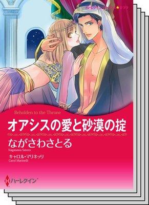 恋はシークと テーマセット vol.28