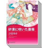恋はシークと テーマセット vol.29