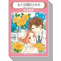 ピュアロマンス セット vol.10