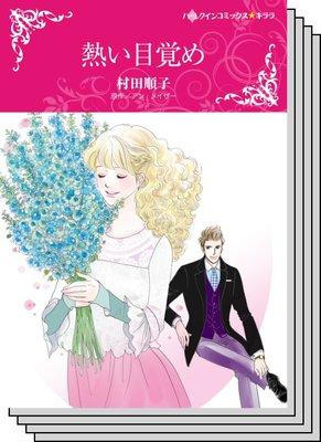 ピュアロマンス セット vol.11
