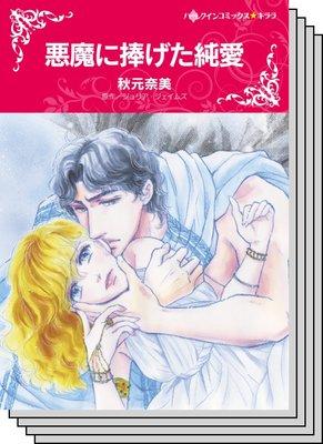 特選!想い出ピックアップ夏リリース セット vol.15