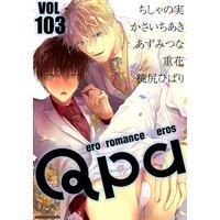 Qpa vol.103〜エロ