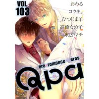 Qpa vol.103〜エロカワ
