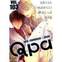 Qpa vol.103〜キュン