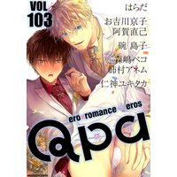 Qpa vol.103〜ディープ