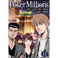 PokerMillions【分冊版】11