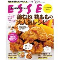 鶏むね 鶏ももの大人気レシピ