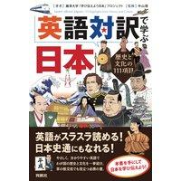 英語対訳で学ぶ日本