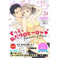 恋愛ショコラ vol.34【限定おまけ付き】