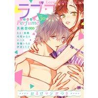 ラブコフレ vol.30 perfume 【限定おまけ付】