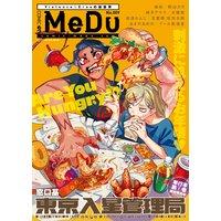 COMIC MeDu No.009