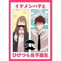 【タテコミ】イケメンハゲとひげづら女子高生