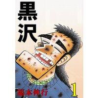 【タテコミ】最強伝説 黒沢