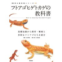 フトアゴヒゲトカゲの教科書