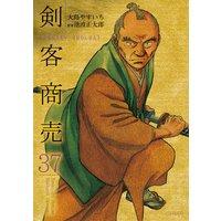 剣客商売 (37)