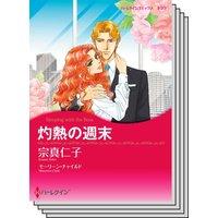 秘書の悩ましい恋 セット vol.1