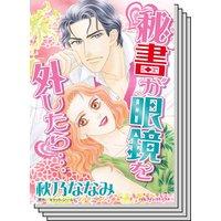 秘書の悩ましい恋 セット vol.2