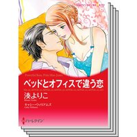 秘書の悩ましい恋 セット vol.3