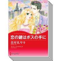 秘書の悩ましい恋 セット vol.4