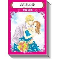 秘書の悩ましい恋 セット vol.6