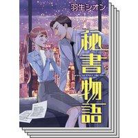 秘書の悩ましい恋 セット vol.7