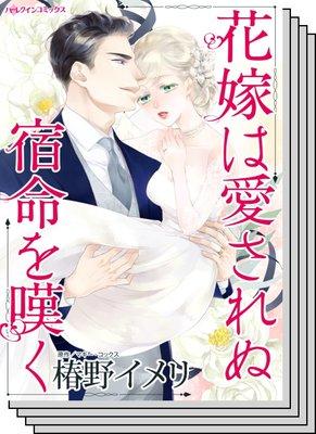 おすすめバージン セット vol.2