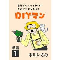 DIYマン【単話】