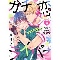 ガチ恋ライバー 〜こじらせ男子の求愛事情 分冊版 4