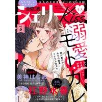 恋愛白書シェリーKiss vol.6
