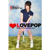 LOVEPOP デラックス 藍原あおい 002
