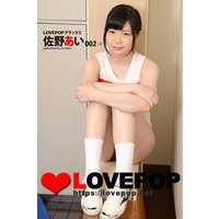 LOVEPOP デラックス 佐野あい 002