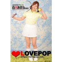 LOVEPOP デラックス 白川あまね 002