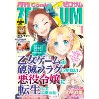 Comic ZERO−SUM (コミック ゼロサム) 2020年8月号