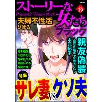 ストーリーな女たち ブラック Vol.39 サレ妻VS.クソ夫