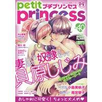 プチプリンセス vol.40 2020年8月号(2020年7月1日発売)