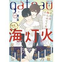 gateau (ガトー) 2020年8月号 ver.A