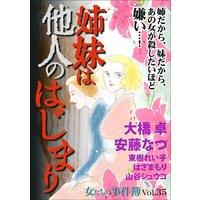 女たちの事件簿Vol.35〜姉妹は他人のはじまり〜