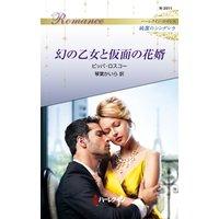 幻の乙女と仮面の花婿 ハーレクイン・ロマンス〜純潔のシンデレラ〜