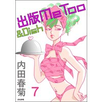 出版MeToo&Dish(分冊版) 【第7話】