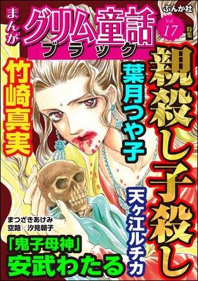 まんがグリム童話 ブラック Vol.17 親殺し子殺し
